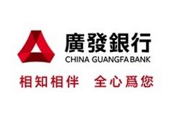 China Guangfa Bank logo